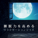 睡眠力を高めるリラクゼーションジャズ/Relax α Wave