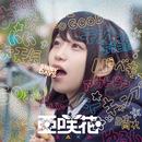 SHINY DAYS(TVアニメ「ゆるキャン△」OPテーマ)/亜咲花