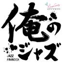 俺のジャズ/JAZZ PARADISE