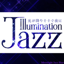イルミネーション・ジャズ ~光が降りそそぐ夜に~/Moonlight Jazz Blue
