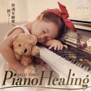 快適な睡眠へ誘うピアノ・ヒーリング/RELAX WORLD