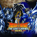 聖闘士星矢 THE LOST CANVAS 冥王神話 主題歌集/V.A.