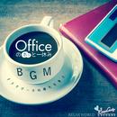 オフィスのホッと一休みBGM ~デスクワークの疲れを癒す~/RELAX WORLD