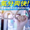 気分爽快!通勤・通学のためのBGM/RELAX WORLD