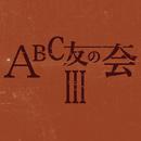 ABC友の会III/ABC友の会