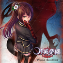 月英学園 -kou- オリジナルサウンドトラック/伊藤賢治