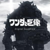 ワンダと巨像 Original Soundtrack