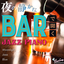 夜の静かなバーで聞くJAZZ PIANO/Moonlight Jazz Blue