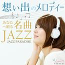 想い出のメロディー ~あなたへ贈る名曲ジャズ~/JAZZ PARADISE