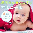 赤ちゃんぐっすりオルゴール ~脳もリラックスクラシック~/RELAX WORLD