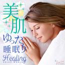 美肌ゆったり睡眠ヒーリング/RELAX WORLD