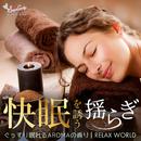 快眠を誘う揺らぎ ~ぐっすり眠れるAROMAの香り~/RELAX WORLD