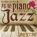 邦楽ピアノカバー JAZZ BEST30/Moonlight Jazz Blue
