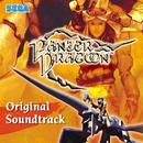 パンツァードラグーン オリジナルサウンドトラック/SEGA
