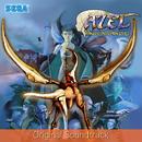 アゼル -パンツァードラグーン RPG- オリジナルサウンドトラック/SEGA