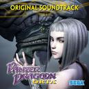 パンツァードラグーン オルタ オリジナルサウンドトラック/SEGA