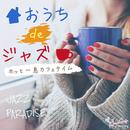 おうちdeジャズ ~ホッと一息カフェタイム~/JAZZ PARADISE