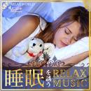 睡眠を誘うリラックスミュージック/RELAX WORLD