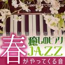 癒しのピアノJAZZ ~春がやってくる音~/Moonlight Jazz Blue