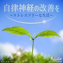 自律神経の改善を ~ストレスフリーな生活~/RELAX WORLD