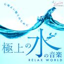 極上の水の音楽 ~心地よい眠りのために~/RELAX WORLD