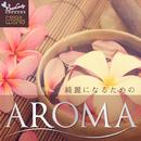 綺麗になるためのアロマ/RELAX WORLD