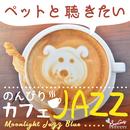 ペットと聴きたいのんびりカフェJAZZ/Moonlight Jazz Blue