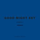 おやすみセット/amamori