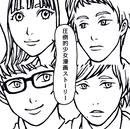 圧倒的少女漫画ストーリー/MOSHIMO