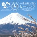 自律神経が整う和ヒーリング ~日本の心を大切に~/RELAX WORLD