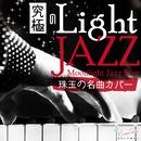 究極のライトジャズ~珠玉の名曲カバー~/Moonlight Jazz Blue