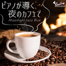 ピアノが導く夜のカフェで/Moonlight Jazz Blue