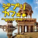 ジブリカフェ~good time~/Everlasting Sounds