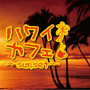 ハワイカフェ~sunset~/Relaxing Sounds Productions