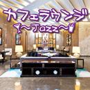 カフェラウンジ~Jazz~/Relaxing Sounds Productions