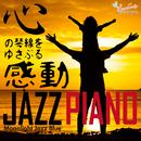 心の琴線をゆさぶる感動JAZZピアノ/Moonlight Jazz Blue