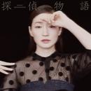 探偵物語/安藤裕子