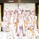 続「刀剣乱舞-花丸-」オリジナルサウンドトラック/音楽:川井 憲次