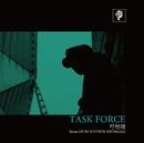 TASK FORCE/呼煙魔