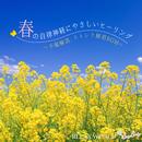 春の自律神経にやさしいヒーリング ~不眠解消、ストレス解消BGM~/RELAX WORLD