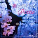 春の眠れるピアノ ~春の風に吹かれながら癒しのピアノで快眠~/RELAX WORLD