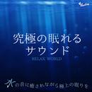 究極の眠れるサウンド ~水の音に癒されながら極上の眠りを~/RELAX WORLD
