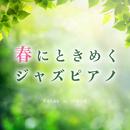 春にときめくジャズピアノ/Relax α Wave