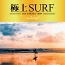 極上SURF -island-/GOLD SELECTIONS