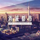 WORLD IDEA TRACKS - EP/消滅都市サウンドチーム