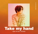 Take my hand/キム・ヒョンジュン