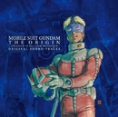 『機動戦士ガンダム THE ORIGIN ルウム編』ORIGINAL SOUND TRACKS/音楽:服部 隆之