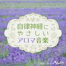 自律神経にやさしいアロマ音楽/RELAX WORLD