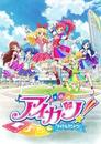 TVアニメ/データカードダス『アイカツ!』主題歌/挿入歌 2年目①/STAR☆ANIS