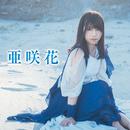 Eternal Star(TVSize)(TVアニメ「ISLAND」EDテーマ)/亜咲花